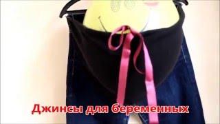 видео Шьем брюки для беременных, как сшить своими руками