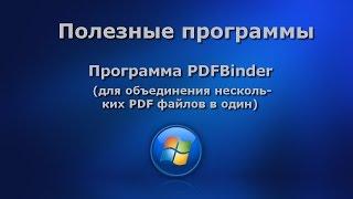 Полезные программы. PDFBinder - объединение файлов pdf в один