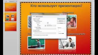 powerPoint 2010 для начинающих 34 Нумерация, дата и время