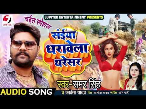 समर सिंह _संईया धरावेला थरेसर _चईत स्पेशल_Bhojpuri Song _Saniya Dharabe La Tharesar