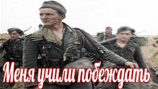 Меня учили побеждать русских. Мне это не помогло . Мартин Шлихт . Военные истории