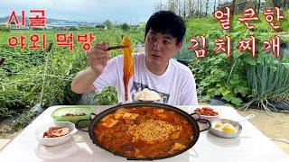 시골먹방, 얼큰한 돼지고기 듬뿍 김치찌개
