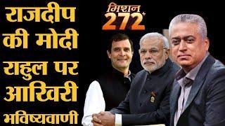 Rajdeep Sardesai अब क्या बोले Modi की जीत राहुल की हार और केजरीवाल के संकट पर