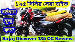 2020 Bajaj Discover 125 Review In Bangla | Price & Full Specification In Bangladesh🔥Israfil's World