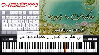 cartoon hikayat ma ahlaha piano tutorial // تعليم عزف حكايات ما احلاها بالبيانو مع الكلمات