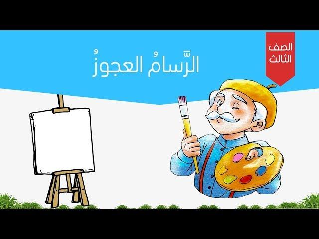 نص الاستماع | الرسام العجوز 😍  للصف الثالث |  درس من أخلاقنا 👍👍