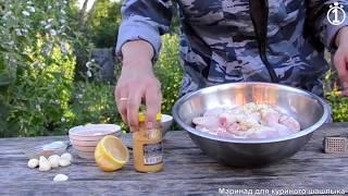 Маринад для куриного шашлыка. Готовлю на природе. Куриные крылышки на углях. Маринад для шашлыка.
