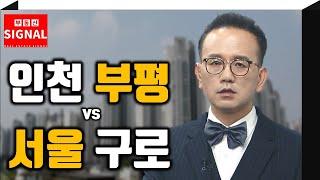 부동산시그널 : 인천 부평 vs 서울 구로, 아파트 투…