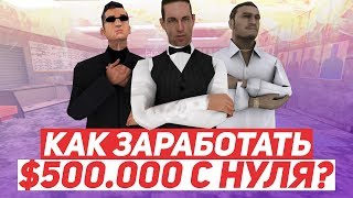 [ RADMIR CRMP ]НОВОЕ КАЗИНО ИЛИ СТАРОЕ МЕСТО ЧТО БЫ ЗАРАБОТАТЬ ДЕНЕГ  2 000 000 РУБЛЕЙ