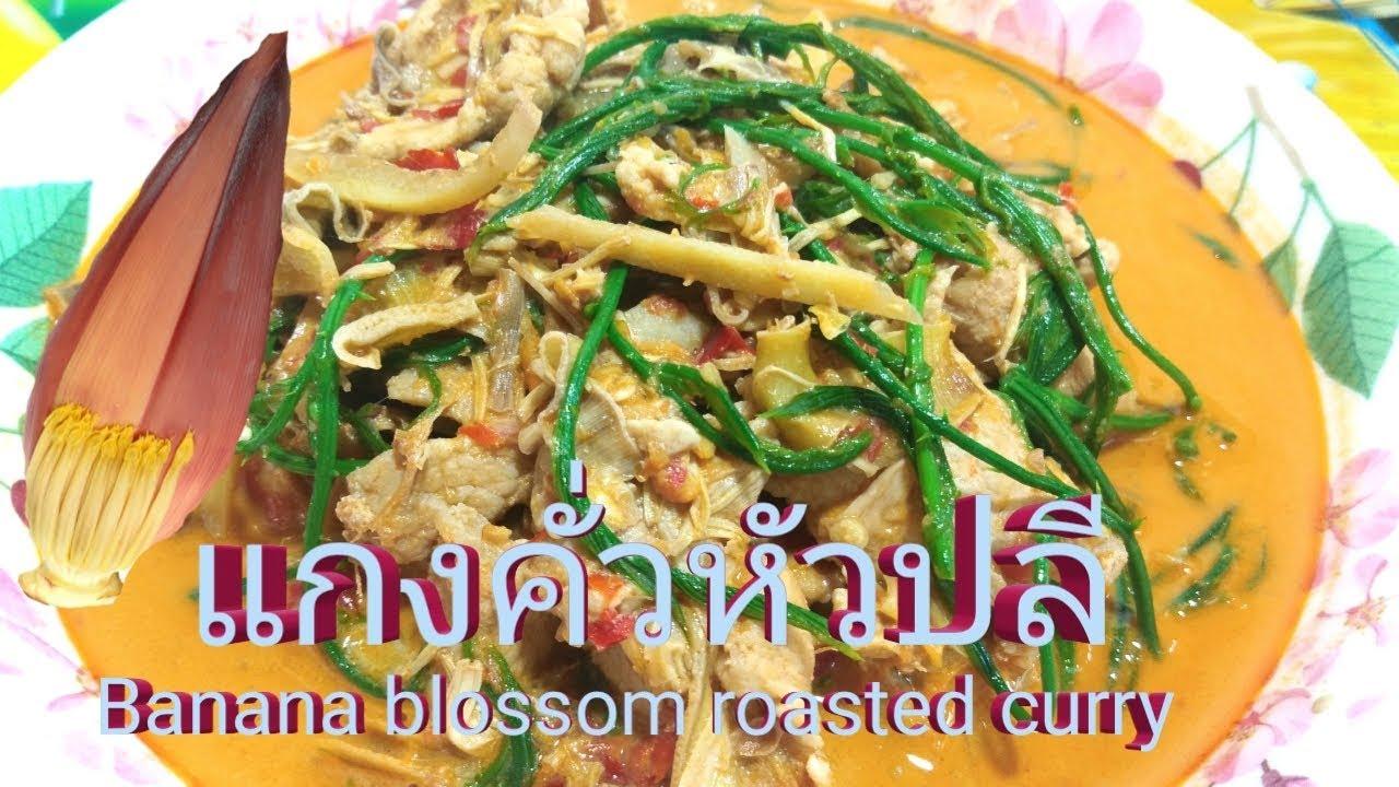 แกงคั่วหัวปลี (banana blossom roasted curry)