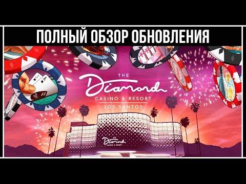 GTA Online: ПОЛНЫЙ ОБЗОР ОБНОВЛЕНИЯ Казино Отель «Diamond»