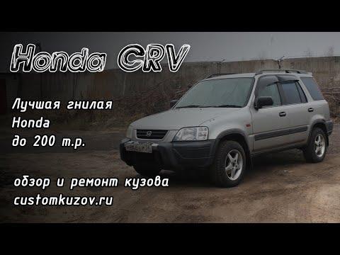 Honda CRV - лучшая гнилая Honda до 200 т.р. (Repair of a body Honda CR-V)