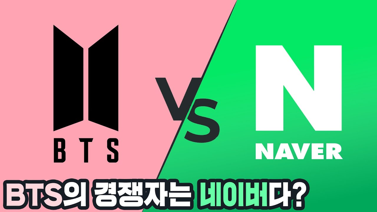 빅히트(BTS)의 경쟁사가 JYP, SM이 아닌 네이버다? 예상치 못한 그들의 계획
