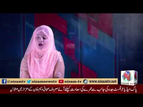 Pak Media Journalist Forum Arrange Dinner Honour Wasim Khan President Pak United Media Forum.Nizam