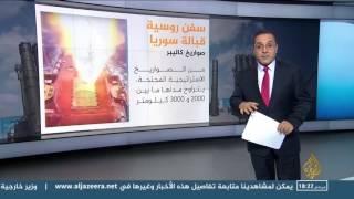 روسيا تعزز وجودها في سوريا بسفن وصواريخ جديدة