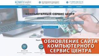 Продвижение сайта компьютерного сервиса по ремонту компьютеров и ноутбуков(, 2017-06-20T05:31:06.000Z)
