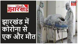 रांची के RIMS में कोरोना से गई एक और जान, प्रदेश में अबतक 6 लोगों की मौत | Johar Jharkhand