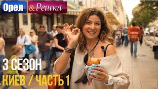 Орел и решка. 3 сезон - Украина | Киев - часть 1