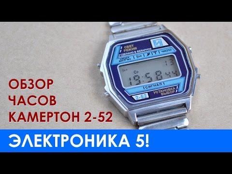 КАМЕРТОН 2-52 (ЭЛЕКТРОНИКА 5) - обзор и инструкция по эксплуатации, где купить часы Электроника.