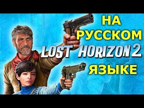 Lost Horizon 2.  Приключенческий квест. Теперь на русском языке.