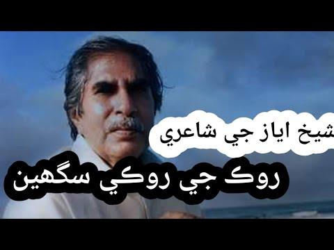 Roke je Roke Sagheen Shaikh Ayaz Voice Sajid Chakrani Sindhi Poetry