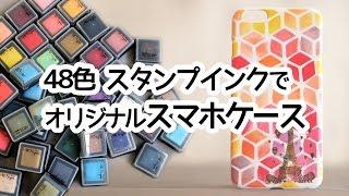 【スタンプクラフト】いろいろなモノに押せる?!スタンプでできちゃうDIY!How to stamp DIY thumbnail