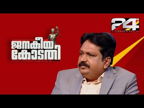 Tomin thachankary in Janakeiya Kodathi | ടോമിന് തച്ചങ്കരി ജനകീയ കോടതിയില് | Ep# 08 | 24 News