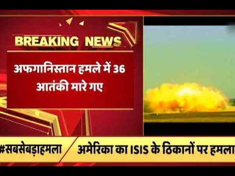 UPDATE: 36 ISIS terrorists killed in largest non-nuclear bomb attack on Afghanistan