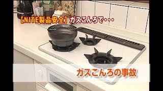 【NITE製品安全】ガスこんろの天ぷら油火災を防ぎましょう thumbnail