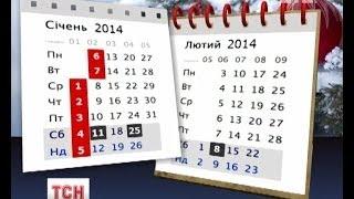 Кабмін визначив вихідні дні на Новий рік та Різдвяні свята(, 2013-11-21T18:59:10.000Z)