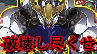 【EXVS2実況】ほぉぉぉぉぉぉぉぉむらぁぁぁんバルバトス【バルバトス】