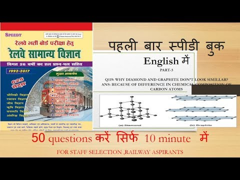 speedy book in english alternative,50 questions of general science in 10 minutes