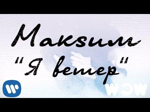 МАКSИМ - Я Ветер | Official Lyric Video thumbnail