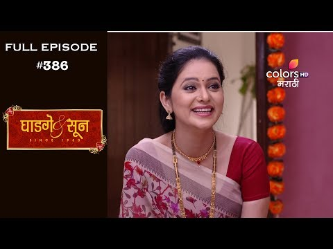 Ghadge & Suun - 15th October 2018 - घाडगे & सून - Full Episode