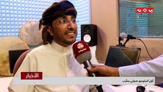 أول استوديو صوتي بمأرب   تقرير محمد عبدالكريم - يمن شباب