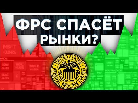 Отскок рынков, налоги Тинькова и падение Сбербанка / Новости экономики и финансов