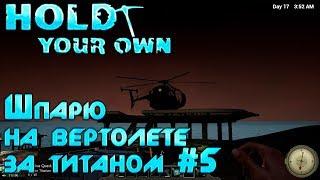 Hold Your Own обзор, прохождение. Где найти чертежи для вертолёта и титан, полёт над островом #5