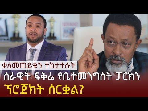 ሰራዊት ፍቅሬ የቤተመንግስት ፓርክን ፕሮጀክት ሰርቋል? [ቃለመጠይቁን ተከታተሉት] | Ethiopia