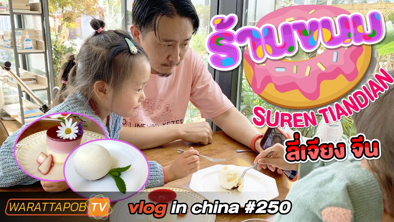 กินอาหารจีน - ร้านขนม SUREN TIANDIAN | VLOG IN CHINA EP250