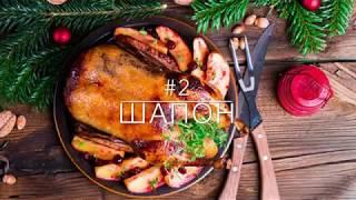 ТОП 5 Блюд на Рождество в Европе. Что поставить на Рождественский Стол во Франции.