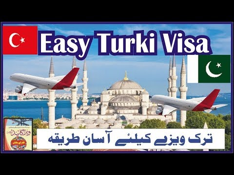 Turkey e visa for pakistani citizens in 3 days How To Apply Turkish E-Visa