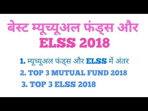 बेस्ट  म्यूच्यूअल फंड्स और टैक्स सेवर फंड 2018 Best Mutual Fund And ELSS 2018