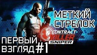Contract Killer Sniper. МЕТКИЙ СТРЕЛОК, Первый взгляд #1