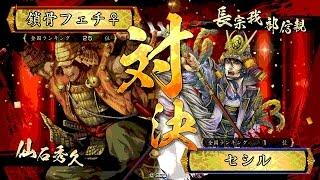 戦国大戦 頂上対決 [2015/07/20] 鎖骨フェチ♀ VS セシル