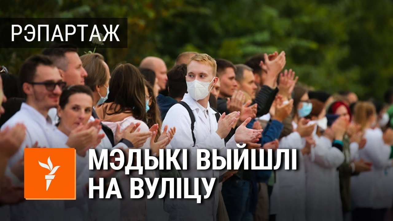 Мэдыкі выйшлі на пратэст супраць гвалту ў Менску | Медики вышли на протест против насилия в Беларуси