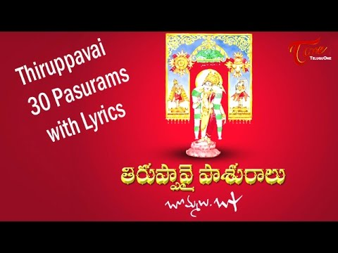 Thiruppavai Pasuram with Lyrics
