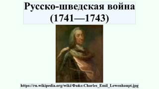 Русско-шведская война (1741—1743)