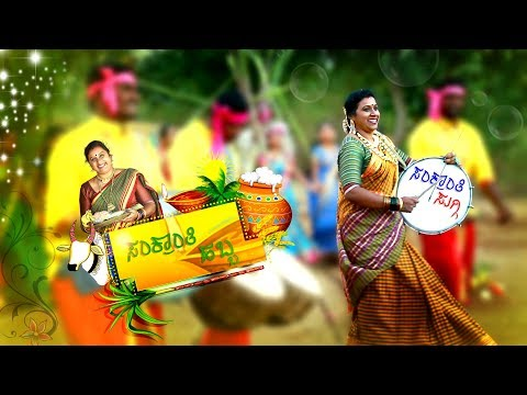 sankranti-suggi-ll-by-savithakka-ll-official-video-song-ll-2019