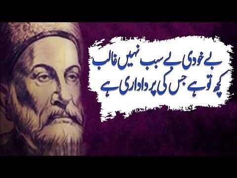 Mirza Ghalib Famous Poetry Collection |mirza Ghalib Best Poetry In Urdu|  Best Urdu poetry