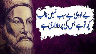 mirza-ghalib-famous-poetry-collection-mirza-ghalib-best-poetry-in-urdu-best-urdu-poetry